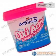 Пятновыводитель Astonish Oxi Active кислородный 500гр