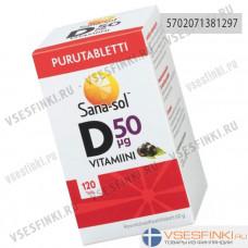 Sana-sol Витамин D, Черная смородина, 120 шт