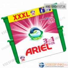 Капсулы для стирки Ariel универсальные 56шт