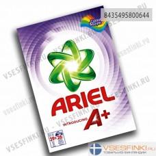 Ariel 1,092кг. Color