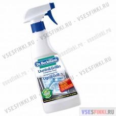 Dr.Beckmann: Спрей для чистки духовок и гриля 375 мл