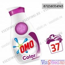 Omo 888мл. Colour