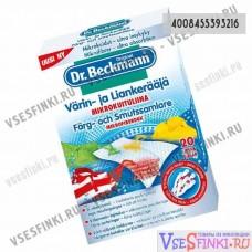 Ловушка для цвета и грязи DR BECKMANN одноразовая 20 шт