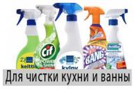 Средства для чистки кухни и ванны