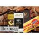 Финский шоколад купить в СПб