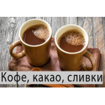 Кофе, какао, сливки