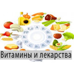 Витамины и лекарства