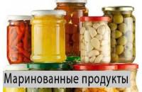 Маринованные продукты