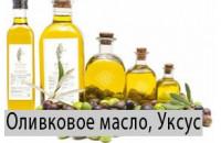 Оливковое масло, уксус
