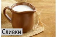 Сливки, сухое молоко