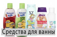 Детские средства для ванны