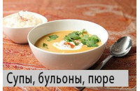 Супы, бульоны, пюре