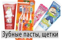 Детские зубные пасты, щетки