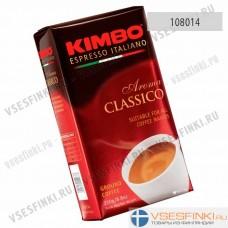 Молотый кофе: Kimbo Aroma Classico 250гр