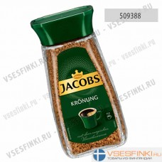 Растворимый кофе:  Jacobs Kronung 200 гр