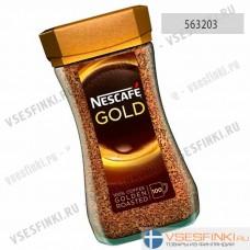 Растворимый кофе:  Nescafe Gold 200 гр