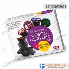 Paulig Cupsolo Kapselilajitelma ассорти 5 шт + адаптер