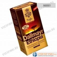 Молотый кофе: Dallmayr Ethiopia 500гр
