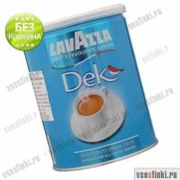 Молотый кофе: Lavazza Dek Без-кофеина 250г ж/б. Купить