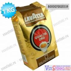 Кофе в зернах: Lavazza Qualita Oro 1кг