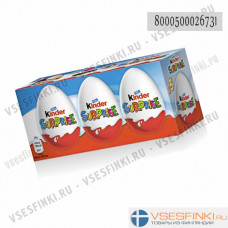 Шоколадное яйцо Kinder Surprise T3 60гр