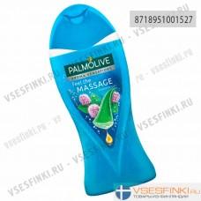 Гель для душа Palmolive Твой массаж 250мл