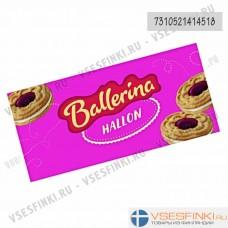 Печенье Ballerina (малина) 380 гр