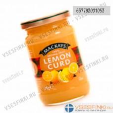 Курд Mackays лимонный  340 гр